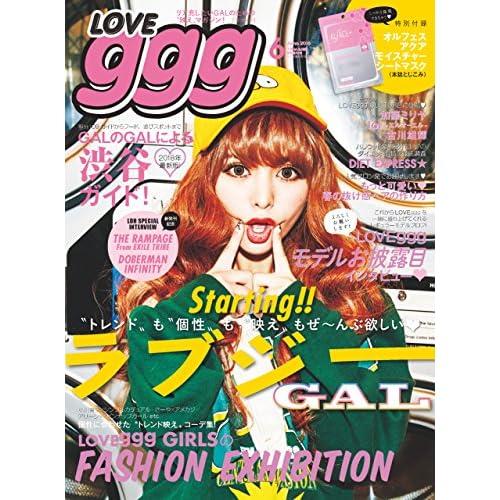 LOVEggg 2018年6月号 画像