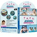 子供水泳・上達プログラム 2枚組DVD 【マイ・エス・スイミング国立 スイミングコーチ 監修】