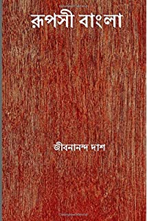 Book Deyal By Humayun Ahmed