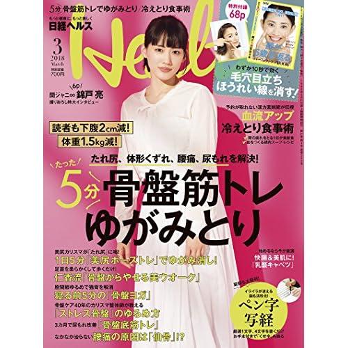 日経ヘルス 2018年3月号 画像
