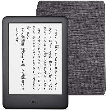 Kindle ブラック 広告なし 電子書籍リーダー (純正カバー チャコールブラック 付き)