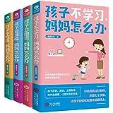 好妈妈正面管教系列:孩子不学习,妈妈怎么办+孩子总撒谎,妈妈怎么办+孩子爱顶嘴,妈妈怎么办等(套装共4册)