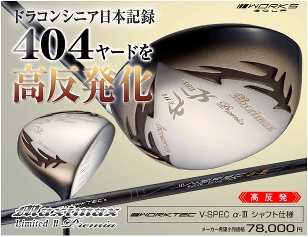 ゴルフ ドライバー 飛距離アップ 高反発 ゴルフクラブ マキシマックス リミテッド2プレミア ワークスゴルフ WORKS GOLF ゴルフドライバー ルール適合外  9.5度R