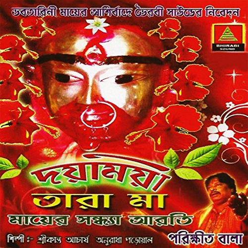 Maya Re Maya Re Bengali Song Download: Tuy Jay Maya Maa By Srikanta Achraya On Amazon Music