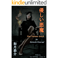 The Tender Devil (Japanese Edition) book cover