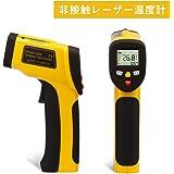 赤外線温度計 非接触温度計 非接触レーザー温度計 日本語取扱説明書付き 範囲-50℃~650℃/-58°F~1202°F
