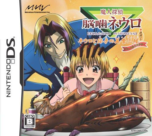 majin-tantei-nougame-neuro-neuro-to-miko-no-bishoku-sanmai-japan-import