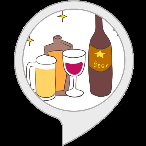 お酒のクイズ