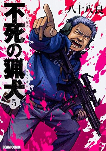 不死の猟犬 5巻 (ハルタコミックス)