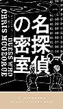名探偵の密室 (ハヤカワ・ポケット・ミステリ)