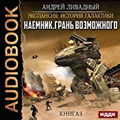 Expansion: History of the Galaxy. Mercenary III [Russian Edition] | Andrey Livadny