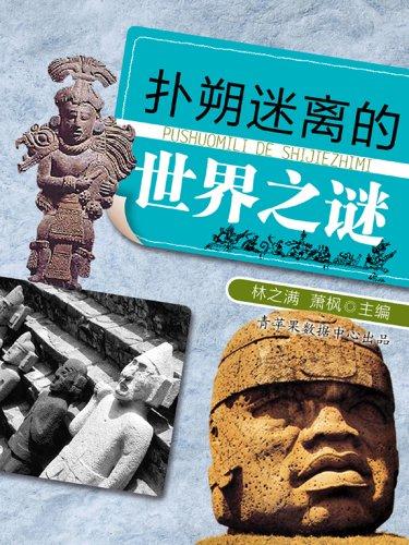 扑朔迷离的世界之谜 (话说世界) (Chinese Edition)