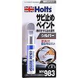 Holts(ホルツ) カラーラストップ シルバー 20ml MH983 [HTRC3] ペイント
