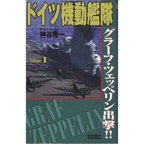 ドイツ機動艦隊〈Volume 1〉 (歴史群像新書)