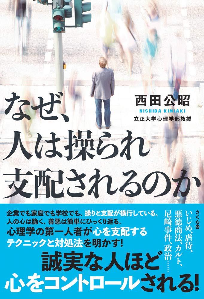 なぜ、人は操られ支配されるのか | 西田 公昭 |本 | 通販 | Amazon