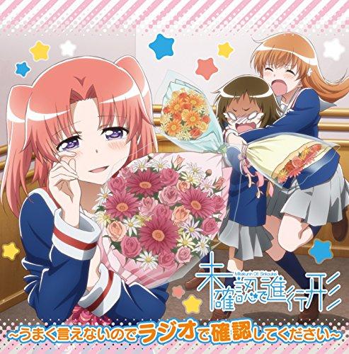 [MIKAKUNIN DE SHINKOUKEI-UMAKUIENAI NODE RADIO DE KAKUNIN SHITE KUDASAI-]VOL.3(CD-ROM)