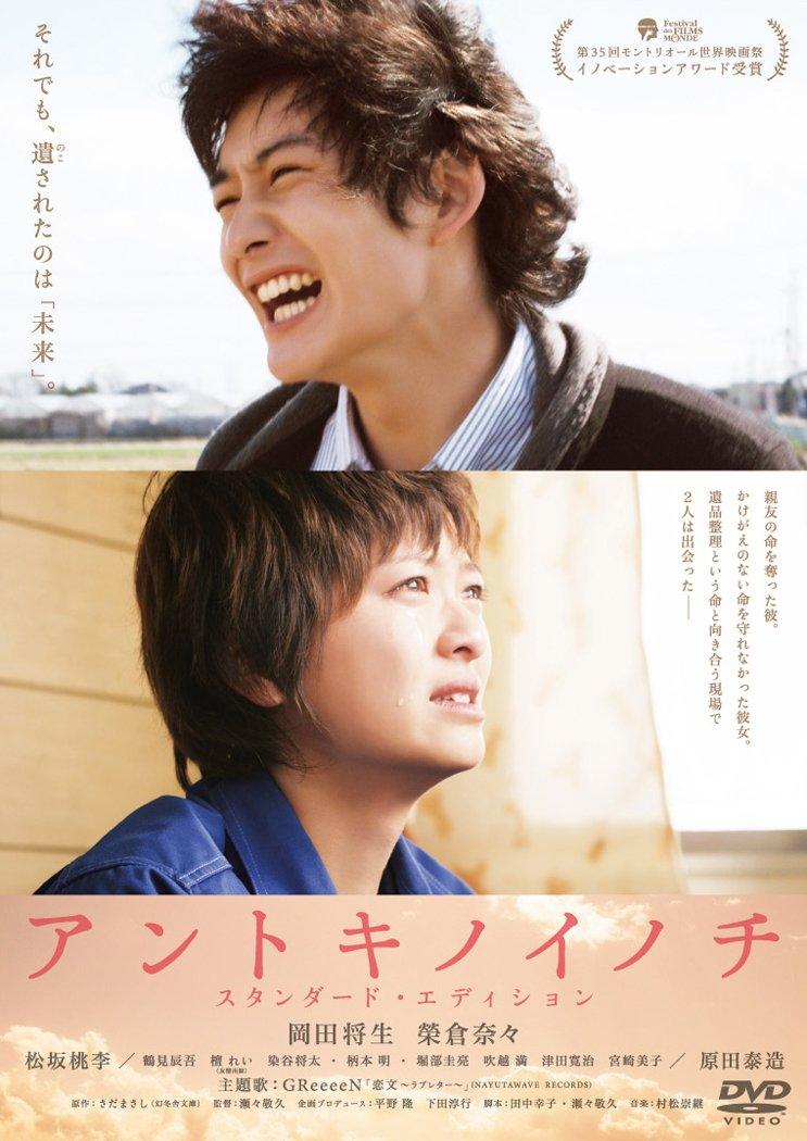 岡田将生出演の映画⑮