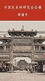 中国史史料研究会会報 準備号
