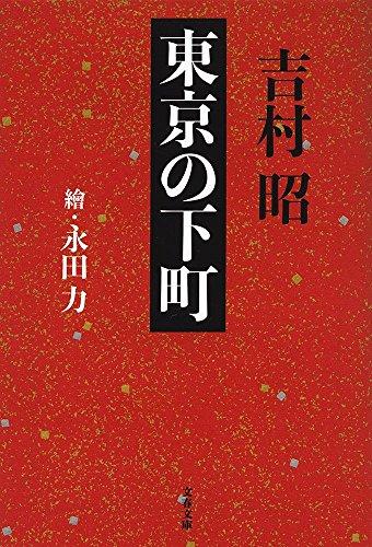 新装版 東京の下町 (文春文庫)
