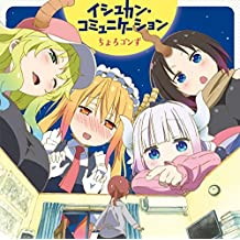 Chorogonzu ≪ Toru (Yuki Kuwahara), Kanna (Maria Naganawa), Eruma (Yuki Takada) ≫ - Miss Kobayashi's Dragon Maid (Anime) Intro Theme Song: Isyukan Communication [Japan CD] LACM-14566