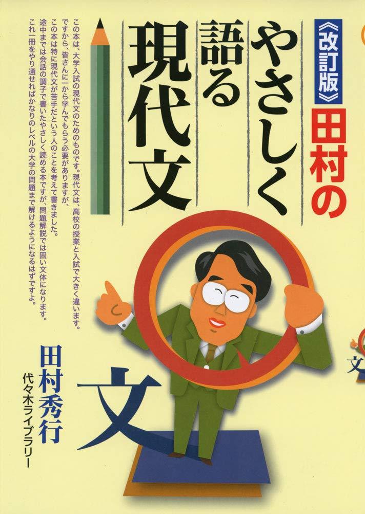 改訂版》田村のやさしく語る現代文 | 秀行, 田村 |本 | 通販 | Amazon