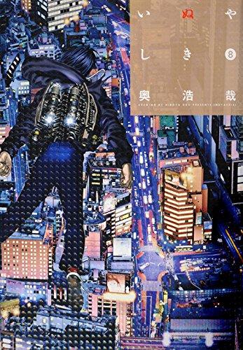 いぬやしき(8) (イブニングKC)