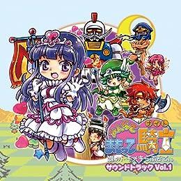 みんなでまもって騎士 姫のトキメキらぷそでぃサウンドトラック Vol.1