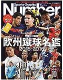 Number PLUS 欧州蹴球名鑑2015―16 (Sports Graphic Number(スポーツ・グラフィック ナンバー))