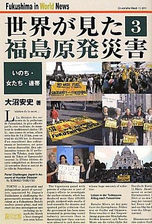 世界が見た福島原発災害・3 感想...
