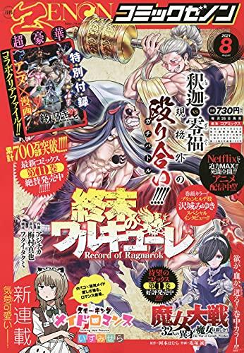 月刊コミックゼノン 最新号 表紙画像