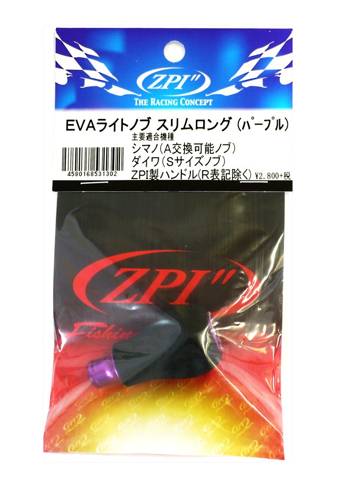 ZPI EVA Light Handle Knob Shimano / Daiwa Reel Purple (1302)