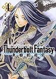 Thunderbolt Fantasy 東離劍遊紀(4) (モーニング KC)