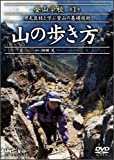 DVD登山学校 第1巻[DVD] 山の歩き方 (<DVD>)