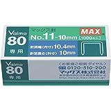 マックス ホッチキス針 Vaimo80専用 1000本入 No.11-10mm