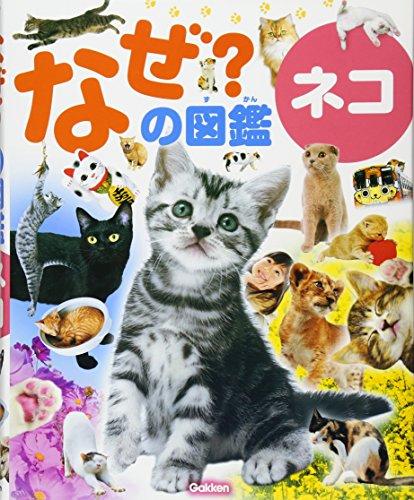 ネコ (なぜ?の図鑑)