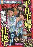 恐怖の快楽 2017年 12月号 [雑誌]