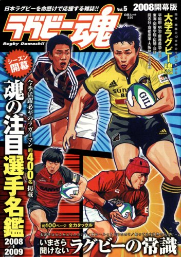 Rugby soul Vol.5 (2008 opening version) (5) (White Nights Mook Vol. 330) (2008) ISBN: 4861914523 [Japanese Import] (330 Rugby)