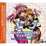GALAXY ANGEL 2&1 デュエットCD(1)