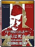 老兵は死なず(The Life and Death of Colonel Blimp) [DVD]劇場版(4:3)【超高画質名作映画シリーズ39】 デジタルリマスター版