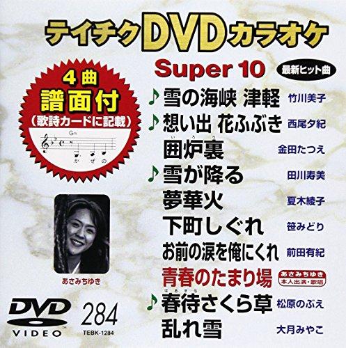 テイチクDVDカラオケ スーパー10(284)