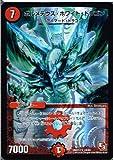 【 デュエルマスターズ】 ボルメテウス・ホワイト・ドラゴン スーパーレア《 最強戦略 パーフェクト12 》 dmx14-024