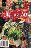 Postcard, Ruhangiz Sharifian, 1780832893