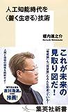 人工知能時代を<善く生きる>技術 (集英社新書)