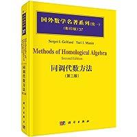 国外数学名著系列(续一)(影印版) 37:同调代数方法(第2版)