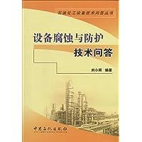 石油化工设备技术问答丛书:设备腐蚀与防护技术问答