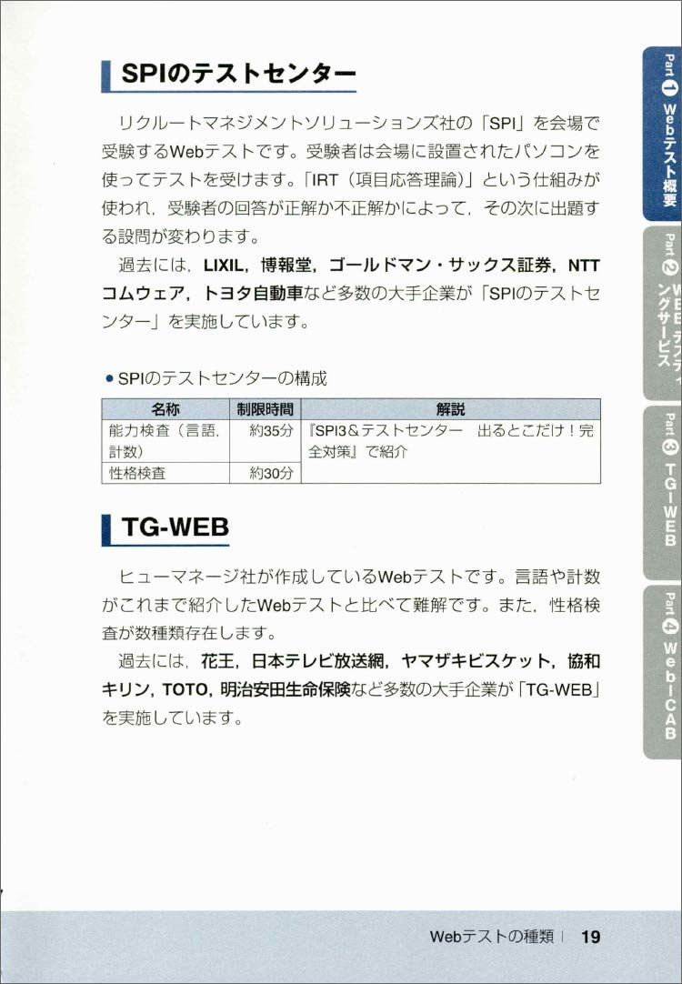 生命 明治 適性 内容 安田 検査