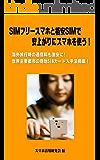 SIMフリースマホと格安SIMで安上がりにスマホを使う!: 海外旅行時の通信料も激安に!世界主要都市の現地SIMカード入手法を掲載!