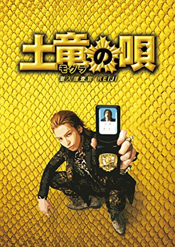 Japanese Movie - Mogura no Uta Sennyu Sosa Kan Reiji (The Mole Song: Undercover Agent Reiji) Special Edition (BD+3DVDS) [Japan BD] TBR-24543D