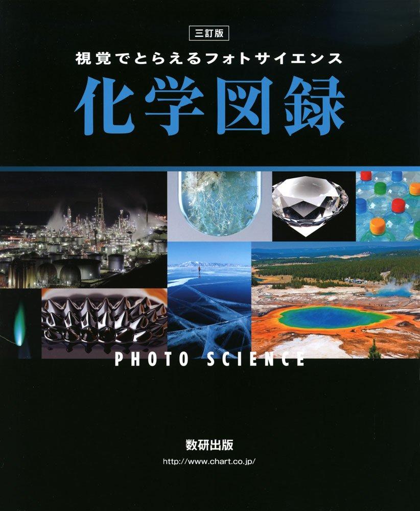 化学のおすすめ参考書・問題集『視覚でとらえるフォトサイエンス 化学図録』