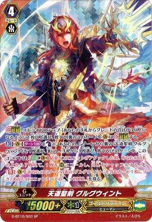 カードファイトヴァンガードG 第10弾「剣牙激闘」/G-BT10/S03 天道聖剣 グルグウィント SP B01N6XNRO3